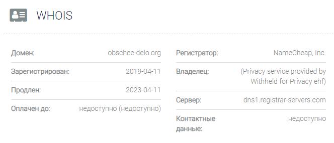 домен Общее Дело