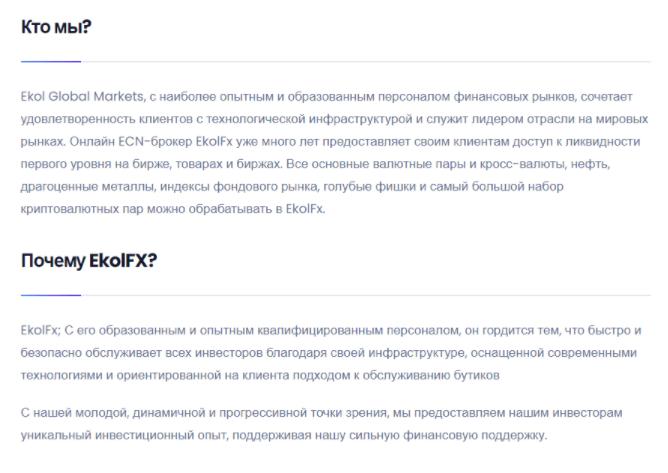о компании EkolFX company