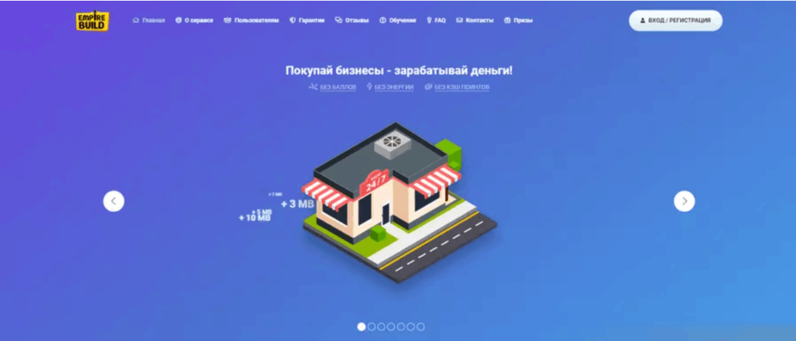 сайт Empire Build