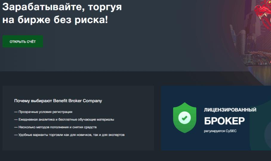 предложения Benefit Broker Company