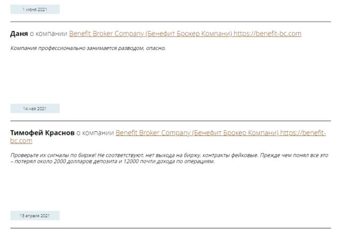 отзывы об регистрации на Benefit Broker Company