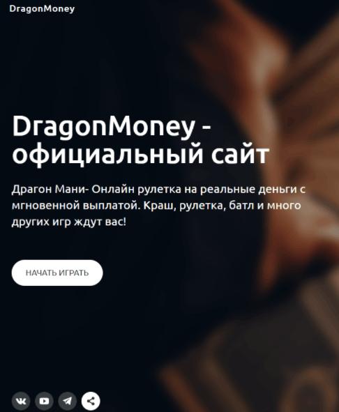 сайт Dragon Money