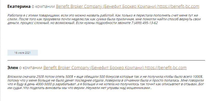 отзывы о Benefit Broker Company