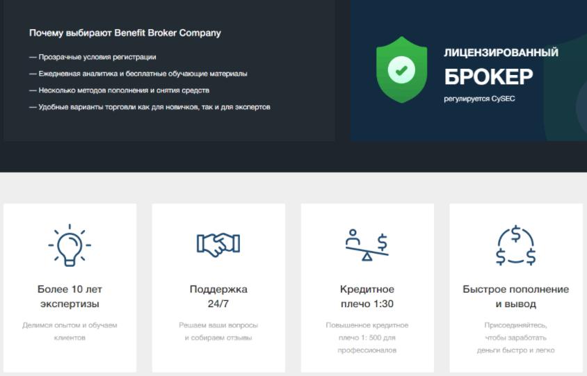 преимущества Benefit Broker Company