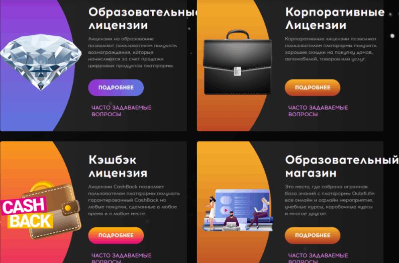 предложения QubitLife