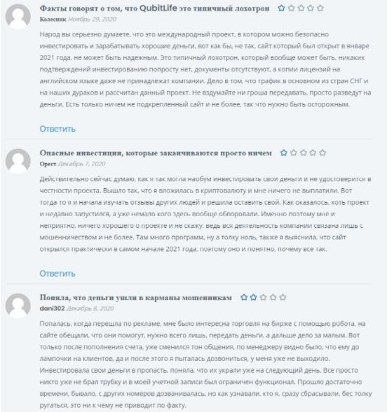 отзывы о QubitLife