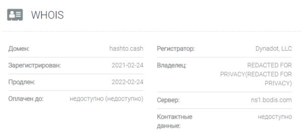 домен Hash to Cash
