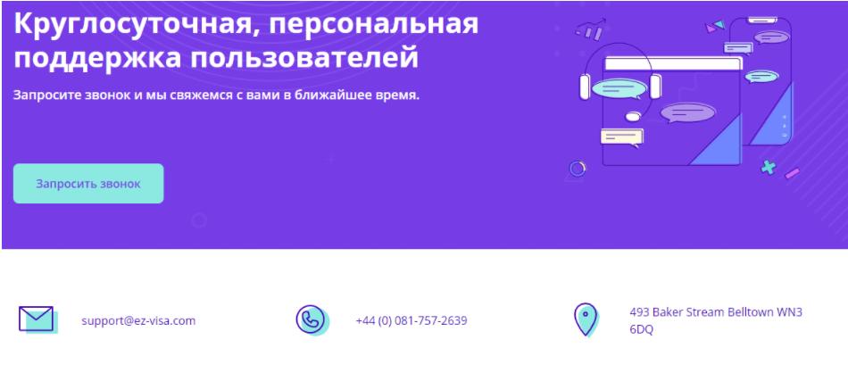 связь с регистрации на Ez-visa