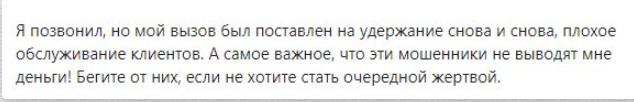 отзывы об Mtrade-X