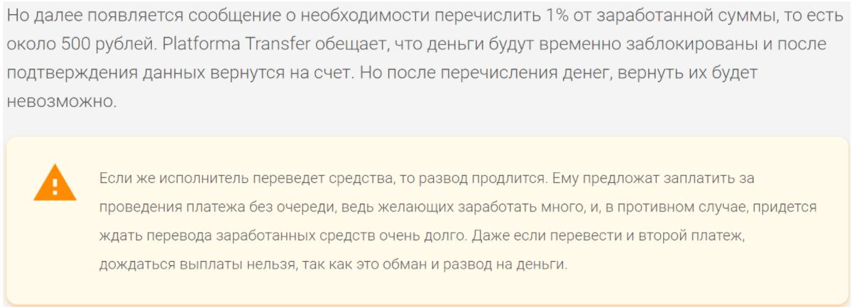 процент от заработка от Platforma Transfer