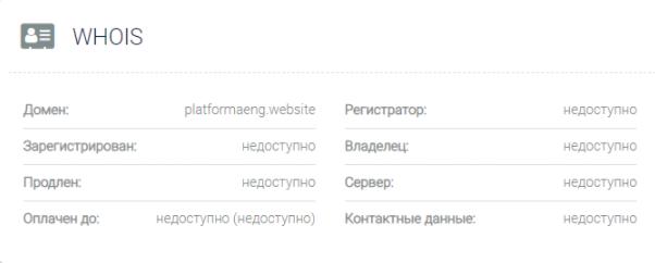 домен Platforma Transfer
