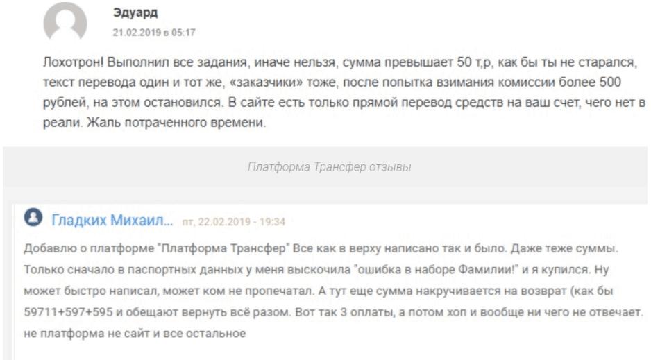 отзывы о Platforma Transfer