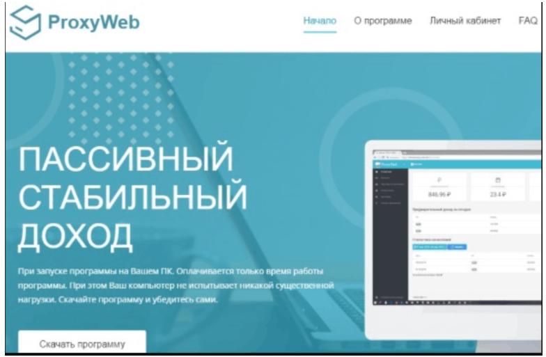 сайт ProxyWeb