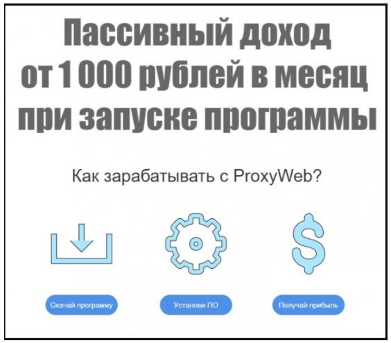 предложения ProxyWeb
