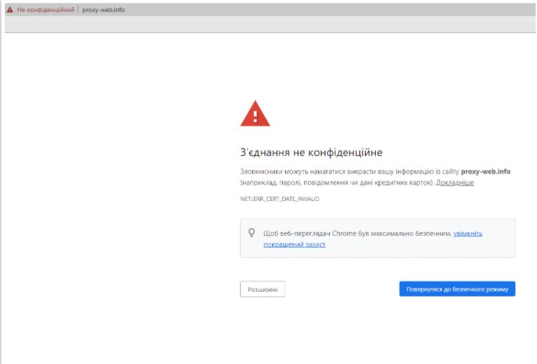 ProxyWeb заражен троянским вирусом