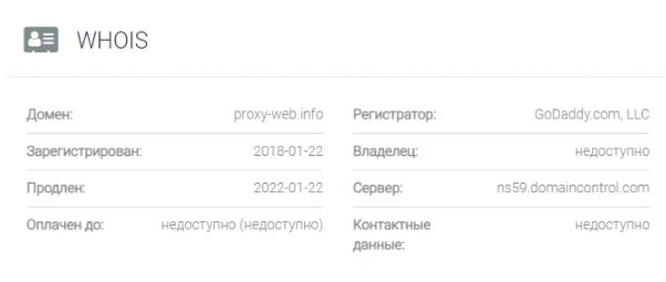 домен ProxyWeb