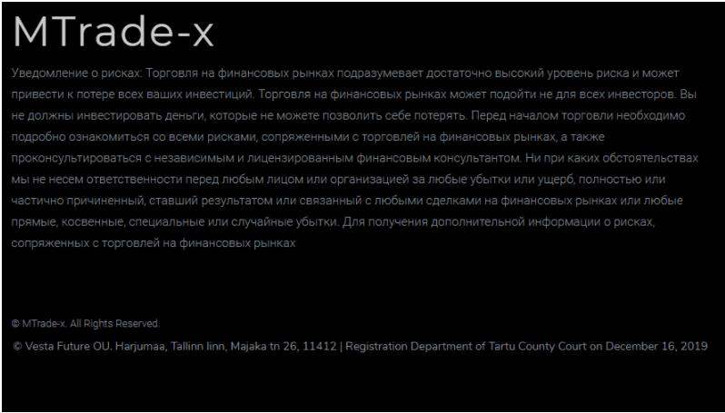 условия торговли Mtrade-X