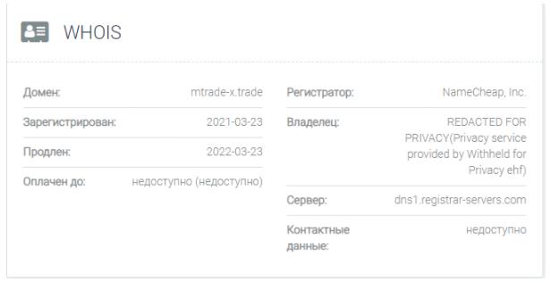 домен Mtrade-X