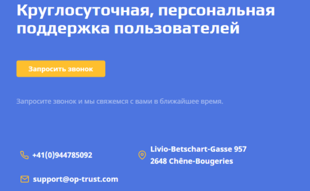 связь с Op Trust