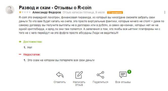 отзывы о R-Coin
