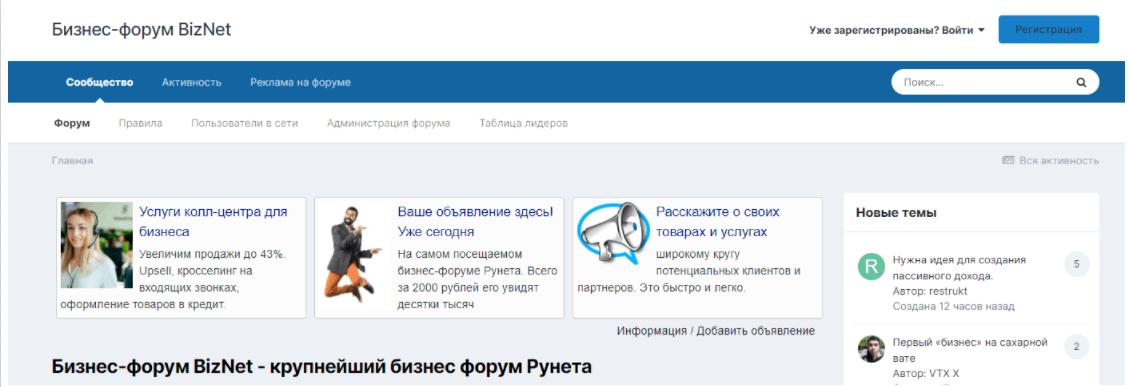 форум BizNet