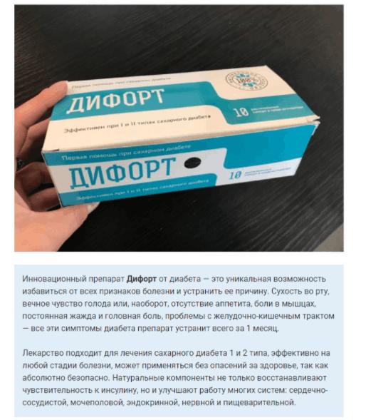 про препарат Дифорт