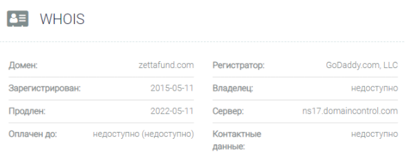 домен Zetta Fund