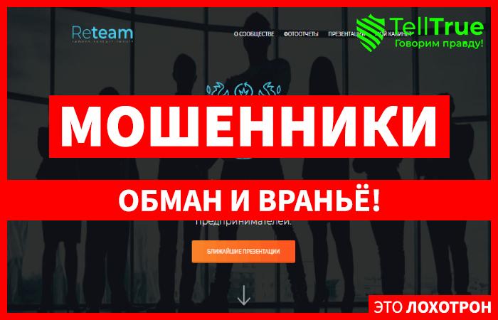 ReTeam – еще один проект, созданный мошенниками для выкачивания денег