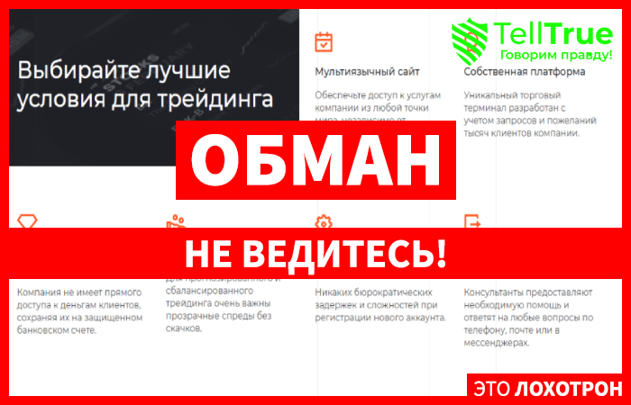 Hallip – еще один брокер с сайтом за 0 рублей и липовой легендой