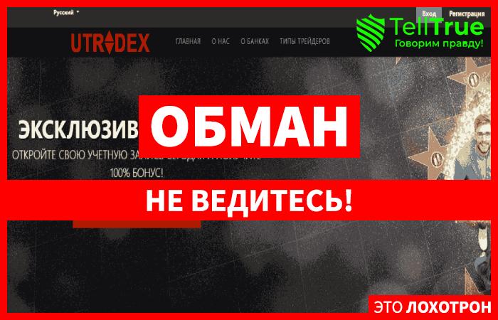 Utradex – наглый мошенник, уверенно ворующий деньги трейдеров