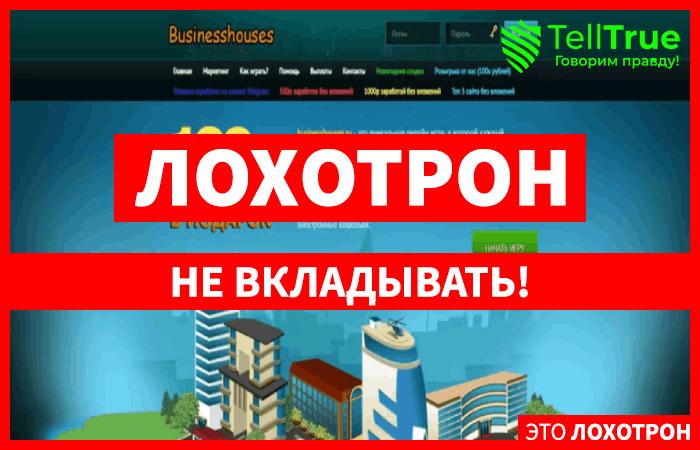 Business Houses – экономическая игра для потери времени и денег