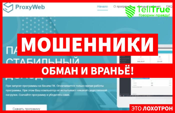 ProxyWeb – еще один лохотрон, созданный с целью выкачивания денег