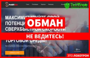 ProGBTplus – еще один брокер с лицензией от фальшивого регулятора