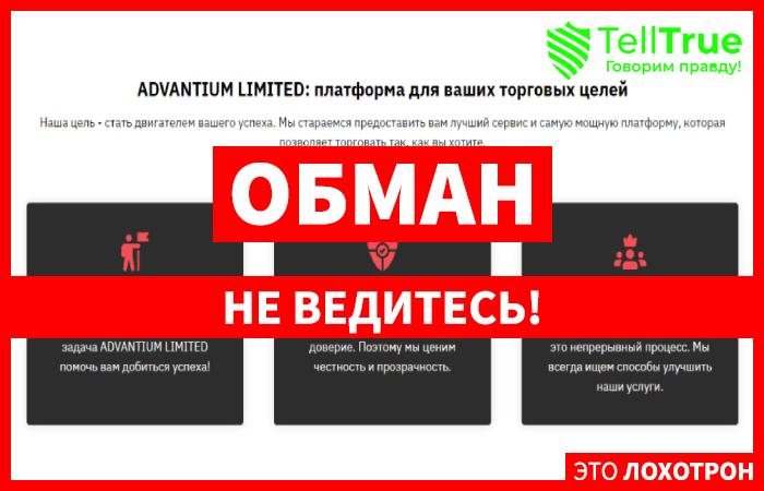 Advantium Limited это обман