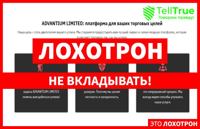 Advantium Limited – обзор и отзывы
