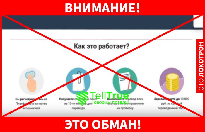 Platforma Transfer это обман