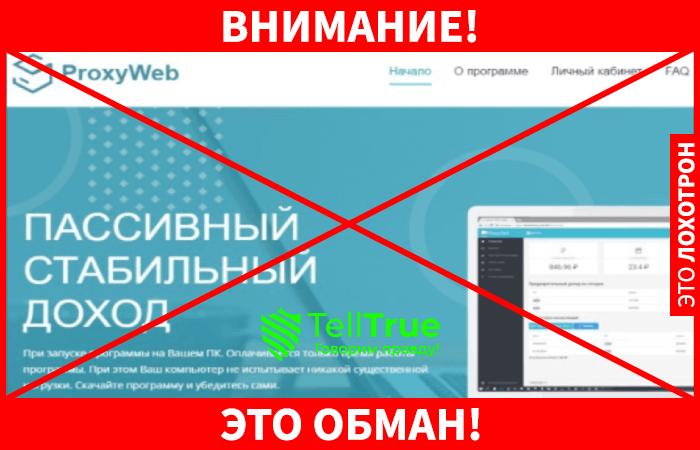 ProxyWeb это обман
