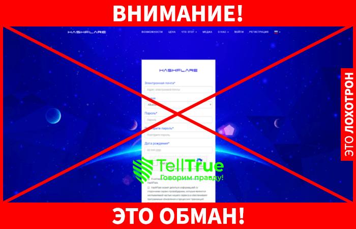 HashFlare это обман