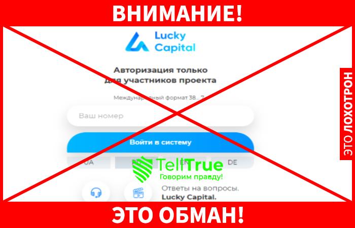Lucky Capital это обман