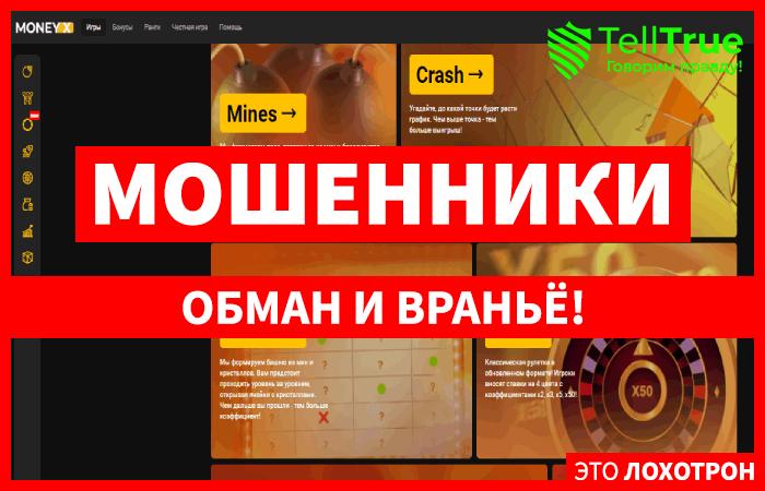 Money X – еще одна игра, созданная специально для развода на деньги