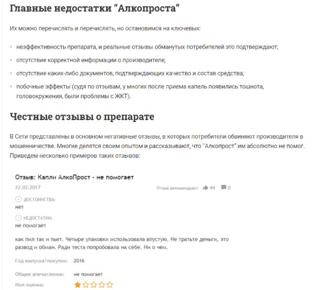 факты обмана Алкопрост