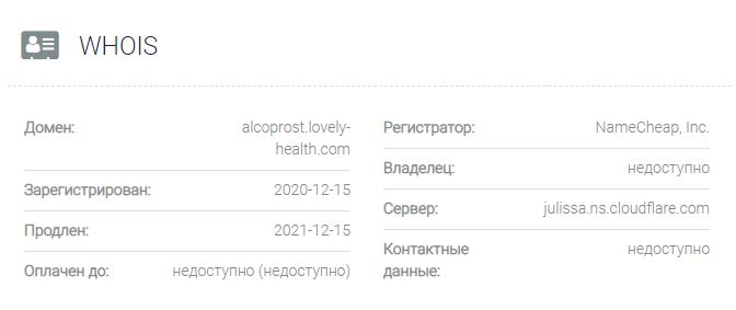 домен Алкопрост