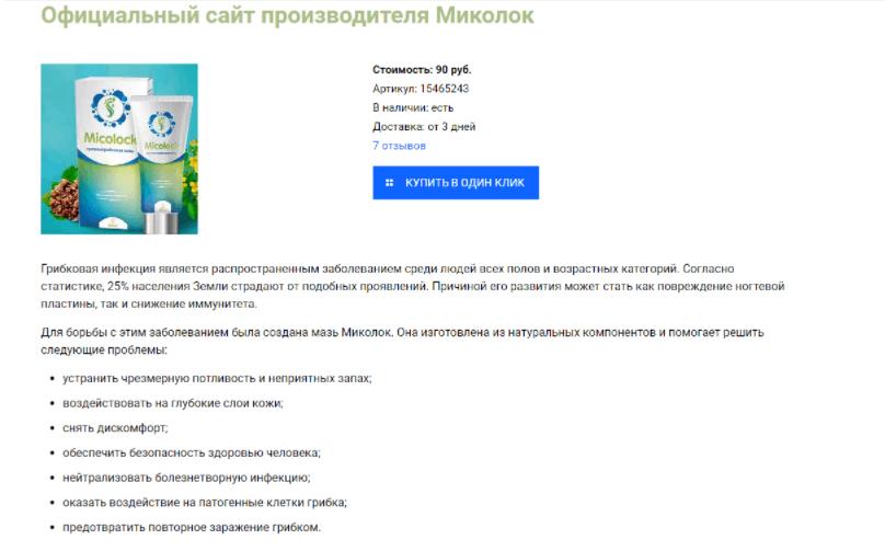 сайт Micolock