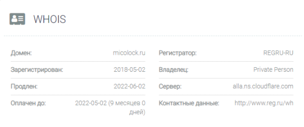 домен Micolock