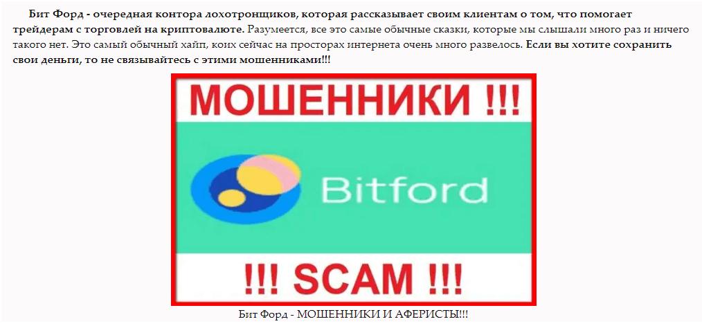 отзывы о Bitford