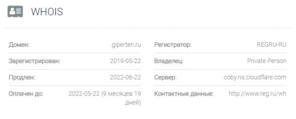 домен Гипертен