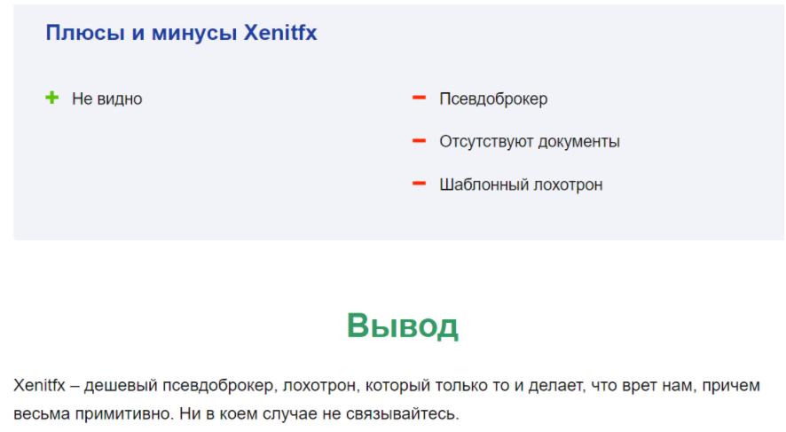 отзывы о XenitFX
