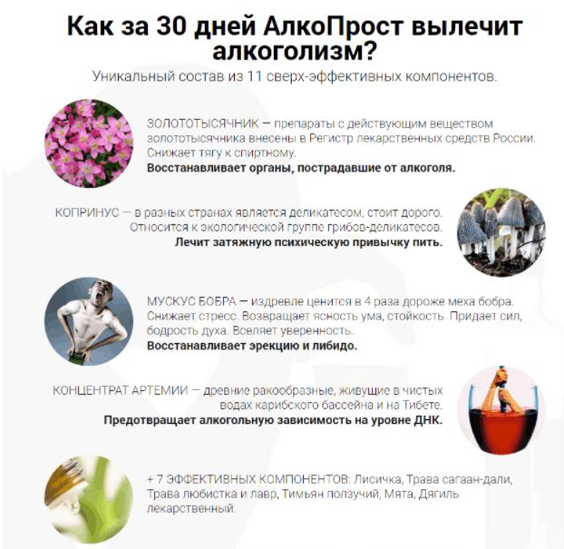 предложения Алкопрост