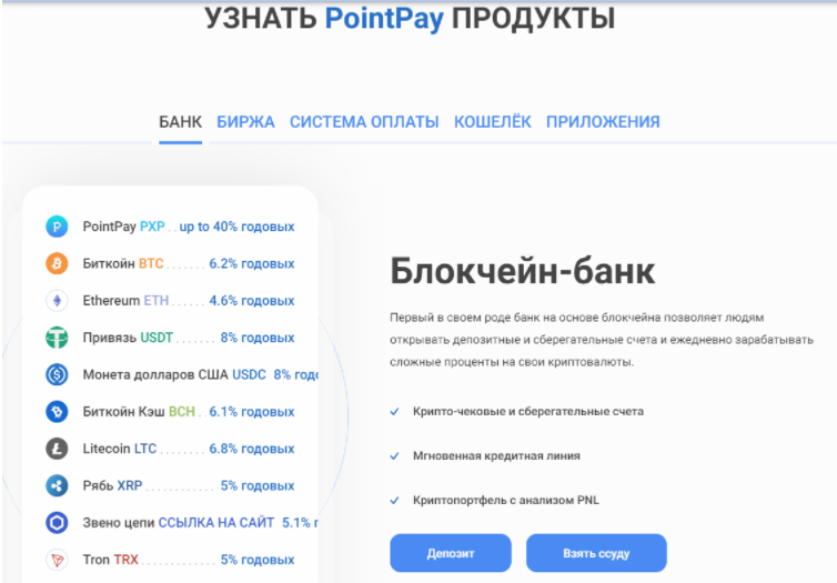 предложения PointPay
