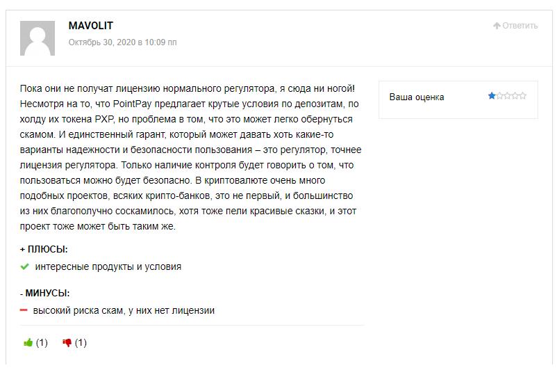 отзывы о PointPay